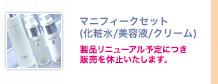 マニフィークセット (化粧水/美容液/クリーム)