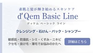 ディケム ベーシック ライン(クレンジング・石けん・パック・シャンプー)
