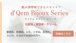 ディケム ビジュー シリーズ(化粧水・美容液・クリーム)